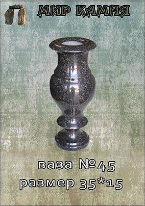 Гранитная ваза №45