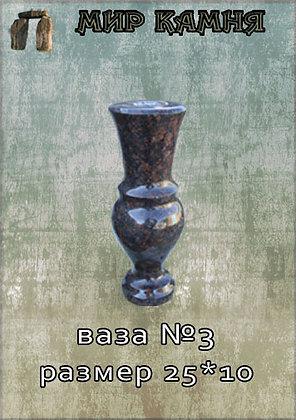 Гранитная ваза №3