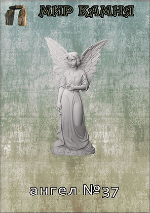 Ангел №37