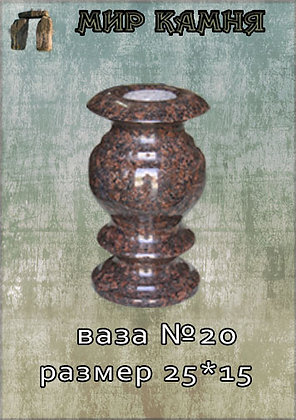 Гранитная ваза №20