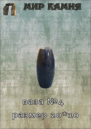 Ваза № 4