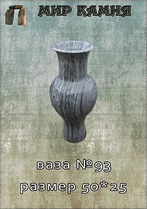Ваза № 93