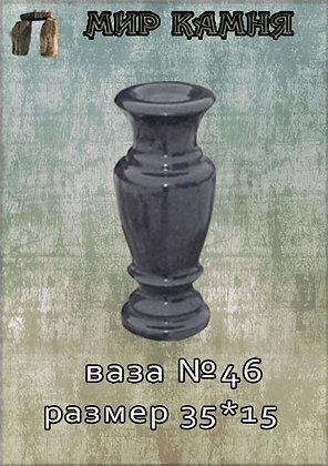 Гранитная ваза №46