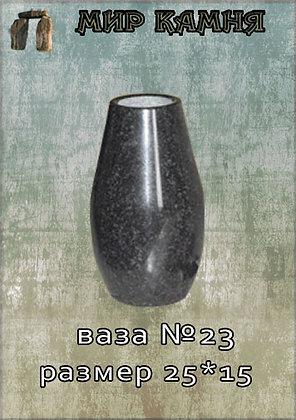 Гранитная ваза №23