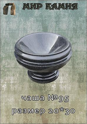 Чаша №95