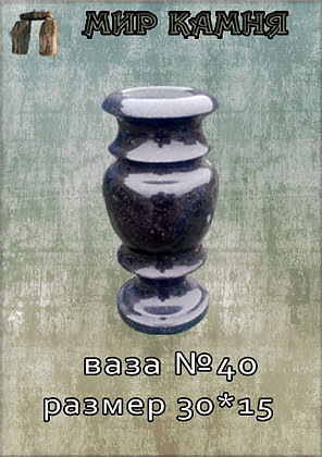 Гранитная ваза №40