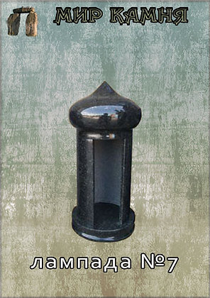 Гранитная лампада №7