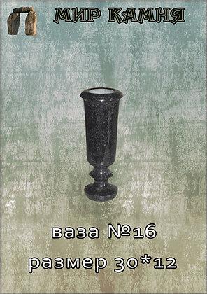 Ваза № 16