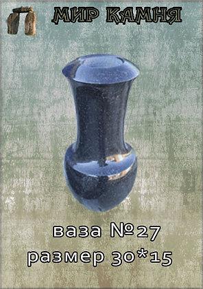 Гранитная ваза №27