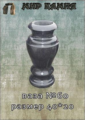 Гранитная ваза №60