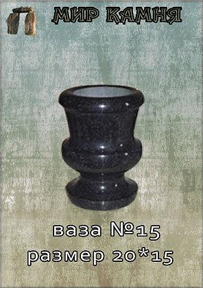 Гранитная ваза №15