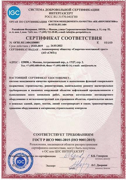 Сертификат 2019 _ 2.png