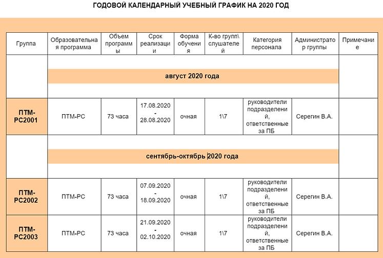 Календарь 2020.png
