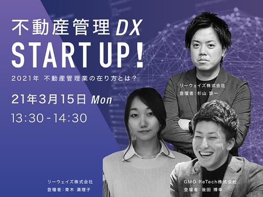 【3/15】無料セミナー「不動産管理DX START UP!」開催