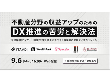 9月6日開催:不動産分野の収益アップのためのDX推進の苦労と解決法