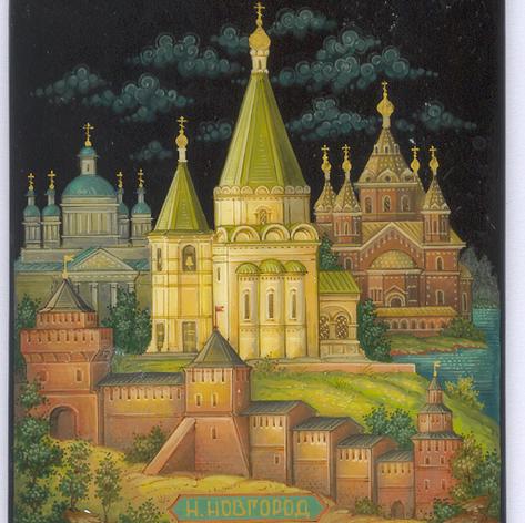 """Нижний Новгород"""