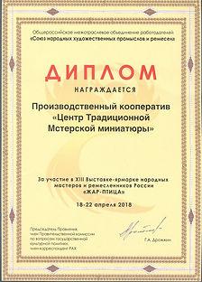 Дипломы Награды ЦТММ