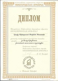 Дипломы Грамоты ЦТММ