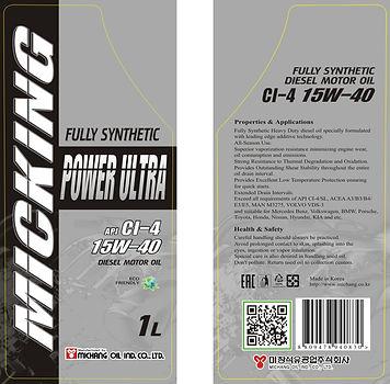 POWER ULTRA CI-4 15W-40 1L.jpg