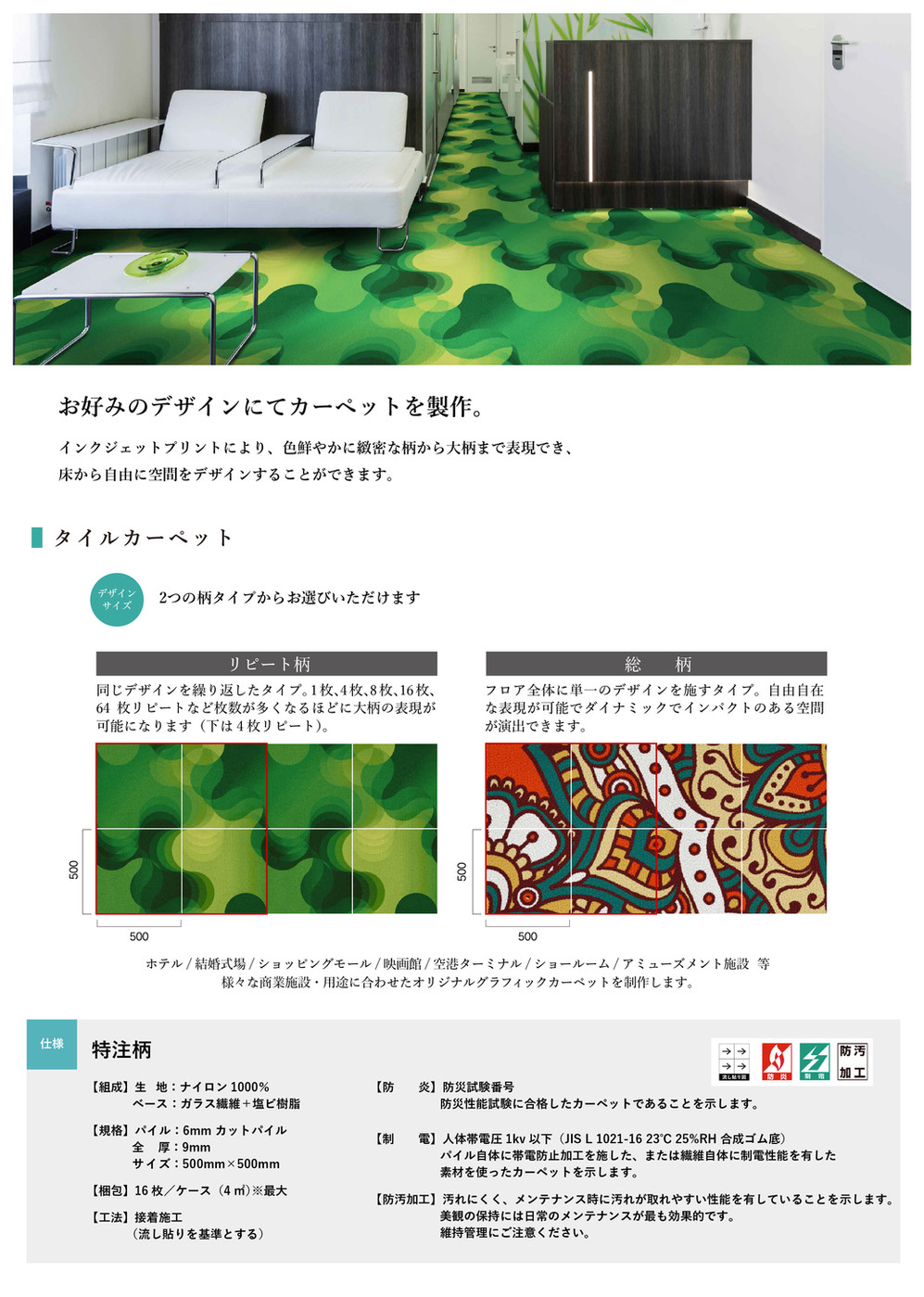 プリントカーペット0529_1n.jpg
