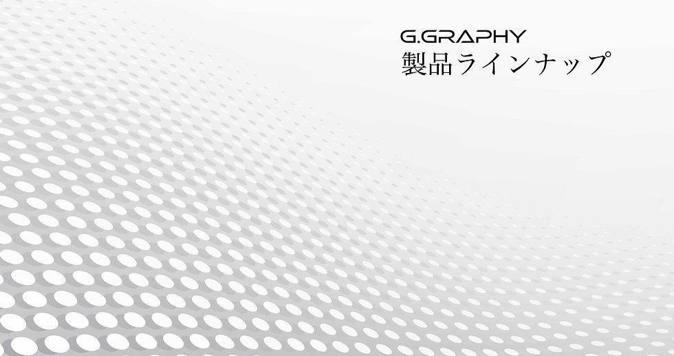 210329_製品ラインナップtop背景.jpg