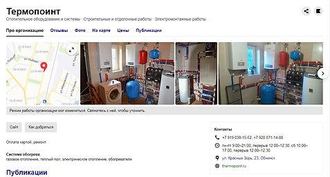 отзывы Термопоинт Обнинск.jpg