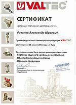 Сертификат Valtec 2016 Розанов