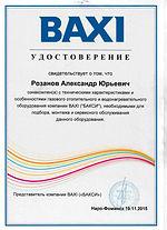 Сертификат Baxi 2015 Розанов