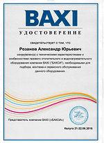 Сертификат Baxi 2016