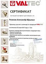 Сертификат Valtec 2017