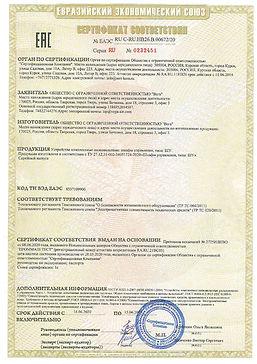Сертификат ШУ.jpg