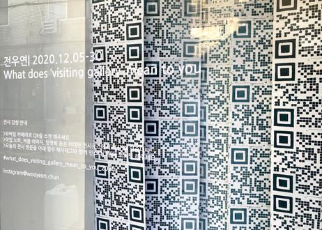 2.전우연_what does 'visiting gallery' mean