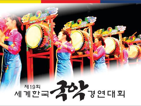2019 세계 국악경연대회