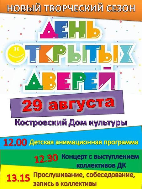 День открытых (1).JPG