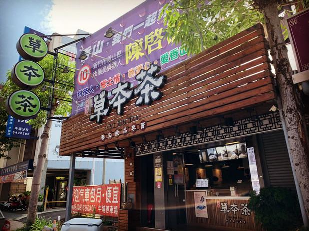 新竹浦東店