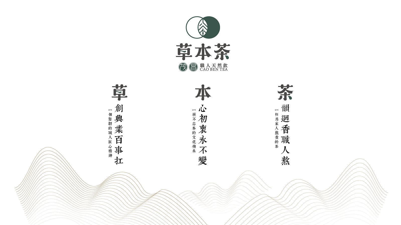 草本茶精神.jpg