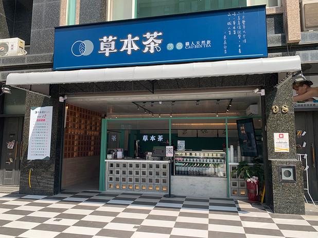 竹北勝利店