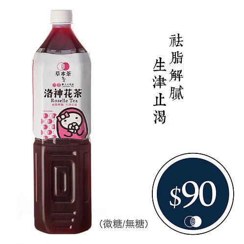紅寶石洛神(1500ml)