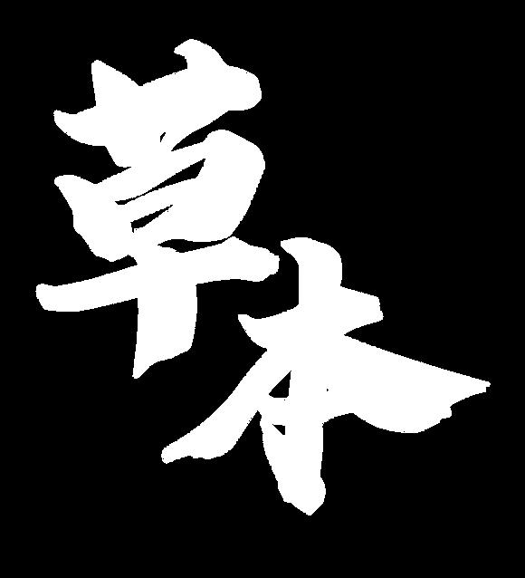 草本茶-01.png