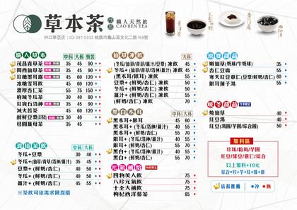 林口華亞店價目表