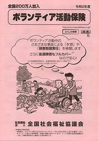 R2ボランティア活動保険.JPG