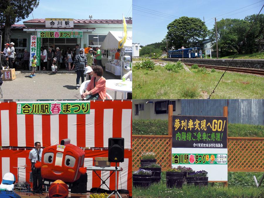 左上 合川駅  右上 合川駅に到着の内陸線列車  左下 内陸線マスコットキャラ ないりっくん
