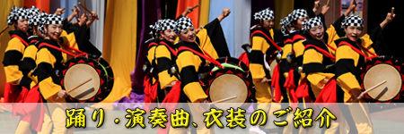 踊り・演奏曲、衣装などの紹介