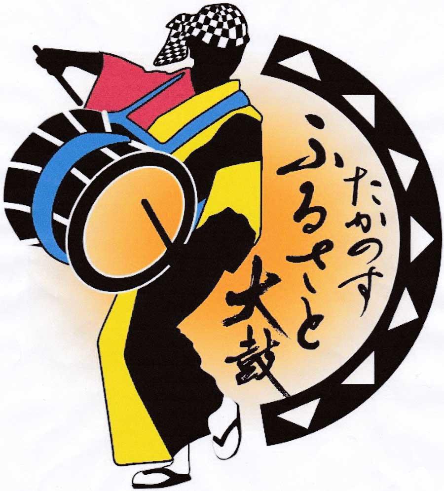 たかのすふるさと太鼓 ロゴ