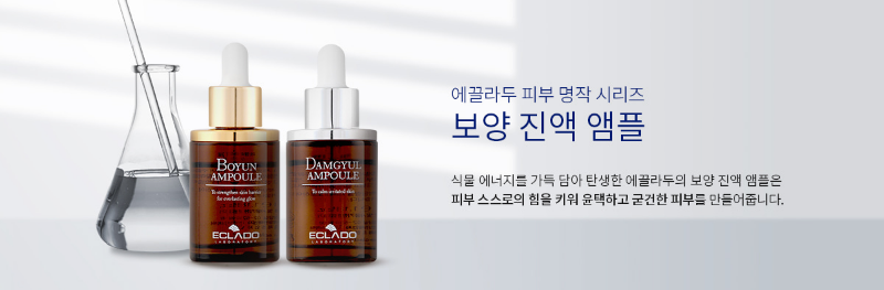 Precious Korean herbal medical energy is reborn into ECLADO's premium skincare wonders.  ECLADO BOYUN AMPOULE the potent energy of wildly grown ginseng will rejuvenate your skin with renewed firmness and youthful look.  ECLADO DAMGYUL AMPOULE enriched with licorice, a precious and powerful Asian medicinal ingredient, to restore your skin vitality and renew the beautiful and natural glow.