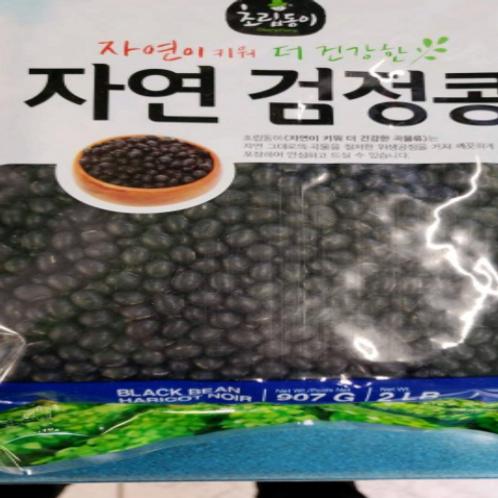 자연 검정콩 Black bean 907g