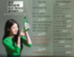 gogiya korean bar menu 2019.png