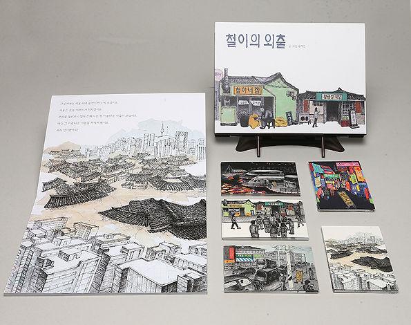Cheol - E's Trip picture book