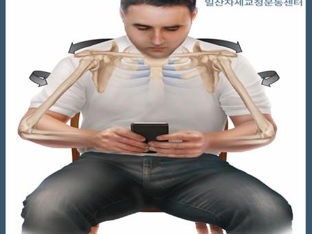 [일산체형교정/일산필라테스] 스마트폰 사용