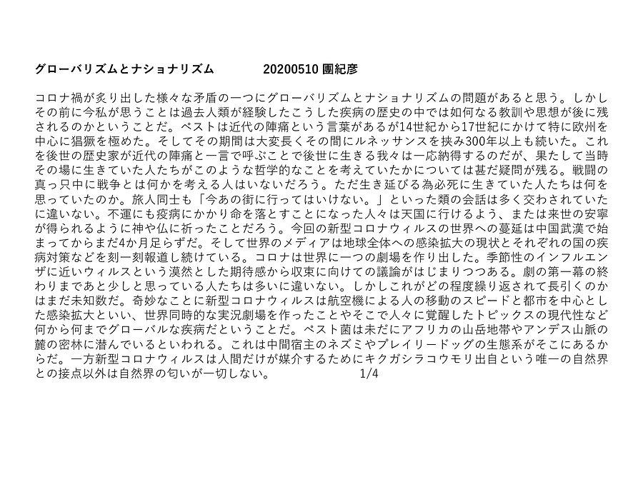 2020.05.10 青山学院大学 文章01.jpg